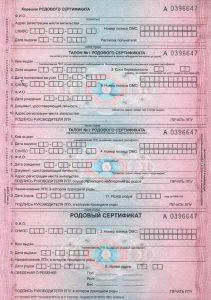 Родовой сертификат