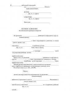 Пример заявления на уменьшение алиментов