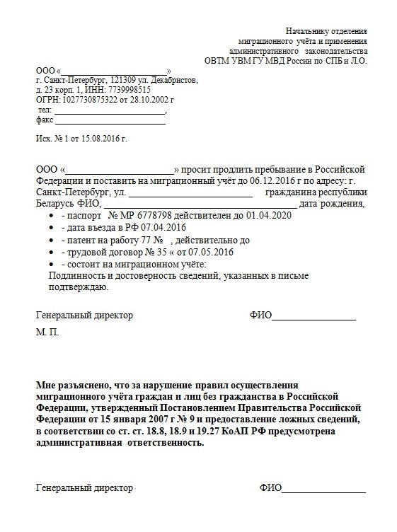 Договор для продления регистрации по патенту