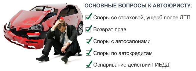 основные вопросы при обращении за бесплатной консультацией к автоюристу