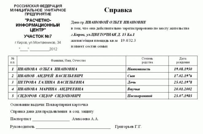 Справка – подтверждение места регистрации по форме-9