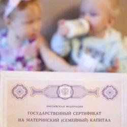материнский капитал выдается при определенных условиях