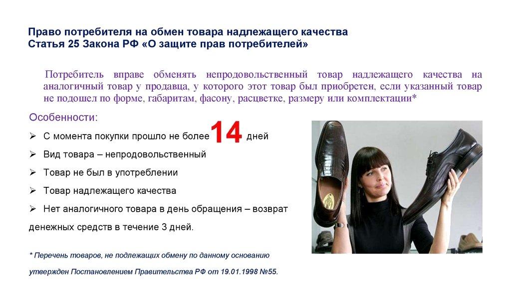 особенности Статьи 25 закона «О защите прав потребителей»
