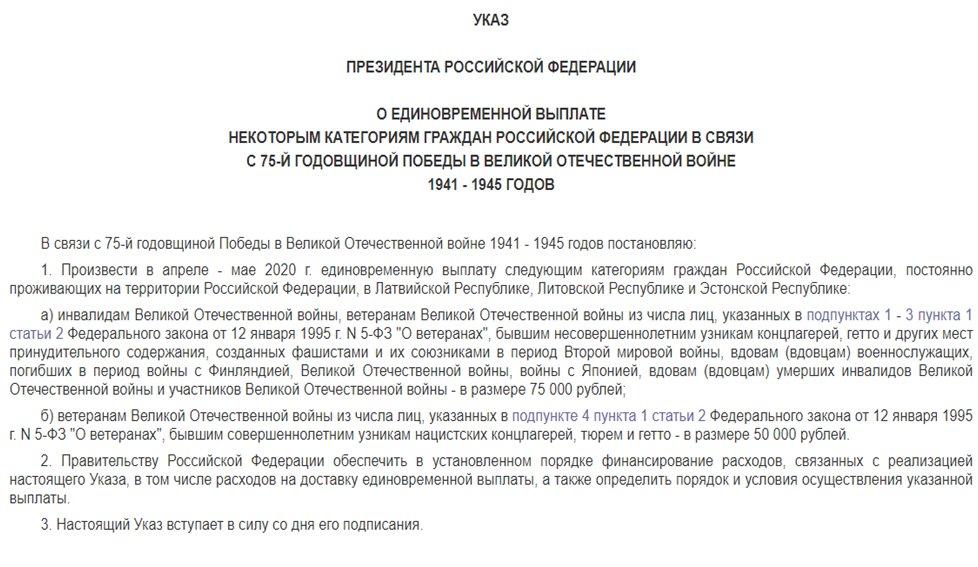 указ президента о выплатах в честь 75-летия Победы