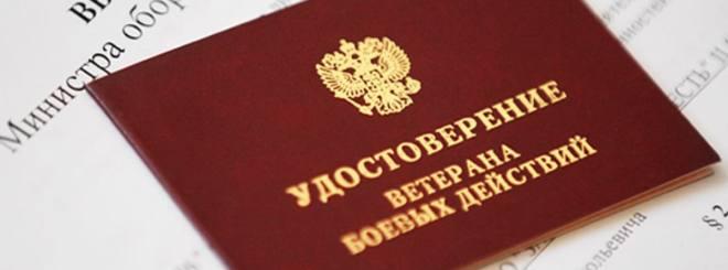 для получения удостоверения предоставляется справка с военкомата