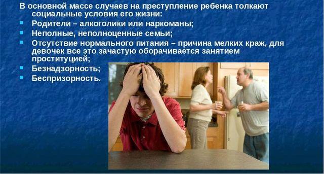 причины преступности среди несовершеннолетних