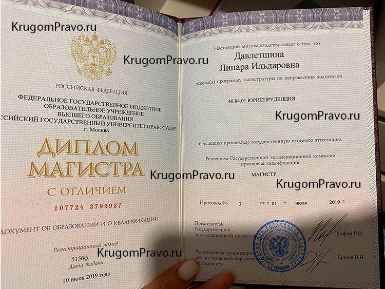 Диплом: Ризванова Линара Ильдаровна